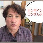 「自分活かし」ビジネスコンサルタント新垣覚のピンポイントコンサルティング