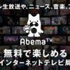 AbemaTVはスゴかった。